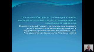 Типичные ошибки при направлении муниципальных нормативных правовых актов в Регистр